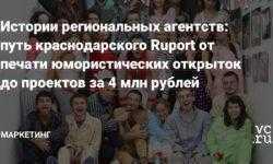 Истории региональных агентств: путь краснодарского Ruport от печати юмористических открыток до проектов за 4 млн рублей