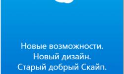 [Из песочницы] Обновляем Skype 8 без участия администратора
