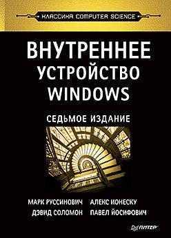 Книга «Внутреннее устройство Windows. 7-е изд»