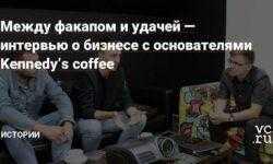 Между факапом и удачей — интервью о бизнесе с основателями Kennedy's coffee