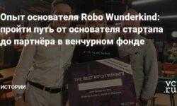 Опыт основателя Robo Wunderkind: пройти путь от основателя стартапа до партнёра в венчурном фонде