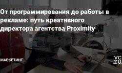 От программирования до работы в рекламе: путь креативного директора агентства Proximity