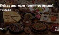Пей до дна, если просит грузинский тамада