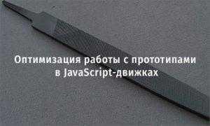 [Перевод] Оптимизация работы с прототипами в JavaScript-движках