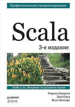 [Перевод] Зачем человеку Scala?