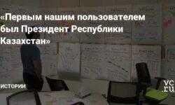 «Первым нашим пользователем был Президент Республики Казахстан»