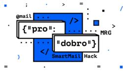 Приглашаем всех на хакатон SmartMail Hack: Про Добро