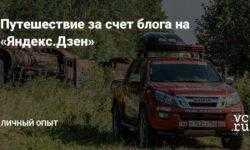 Путешествие за счет блога на «Яндекс.Дзен»