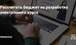Рассчитать бюджет на разработку электронного курса