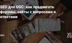 SEO для UGC: как продвигать форумы, сайты с вопросами и ответами