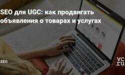 SEO для UGC: как продвигать объявления о товарах и услугах