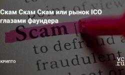 Скам Скам Скам или рынок ICO глазами фаундера