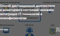Способ дистанционной диагностики и мониторинга состояний человека: интеграция IT-технологий и психофизиологии