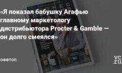 «Я показал бабушку Агафью главному маркетологу дистрибьютора Procter & Gamble — он долго смеялся»