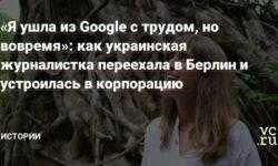 «Я ушла из Google с трудом, но вовремя»: как украинская журналистка переехала в Берлин и устроилась в корпорацию