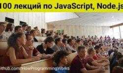 100 видео-лекций по программированию