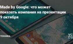 Made by Google: что может показать компания на презентации 9 октября