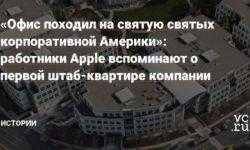 «Офис походил на святую святых корпоративной Америки»: работники Apple вспоминают о первой штаб-квартире компании