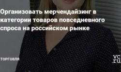 Организовать мерчендайзинг в категории товаров повседневного спроса на российском рынке