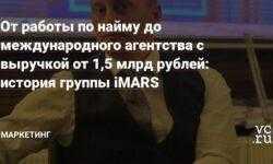 От работы по найму до международного агентства с выручкой от 1,5 млрд рублей: история группы iMARS
