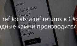 [Перевод] ref locals и ref returns в C#: подводные камни производительности