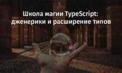 [Перевод] Школа магии TypeScript: дженерики и расширение типов