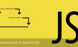 [Перевод] Замыкания в JavaScript для начинающих