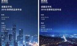 Презентация очередной новинки Nokia намечена на 16 октября