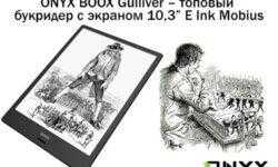 В продажу выходит ONYX BOOX Gulliver с 10,3″ «пластиковым» экраном E Ink