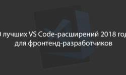[Перевод] 10 лучших VS Code-расширений 2018 года для фронтенд-разработчиков