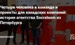 Четыре человека в команде и проекты для канадских компаний: история агентства Socrateam из Петербурга