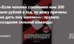 «Если человек сэкономил нам 300 млн рублей в год, не вижу причины не дать ему миллион»: правила создания сильной команды
