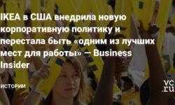 IKEA в США внедрила новую корпоративную политику и перестала быть «одним из лучших мест для работы» — Business Insider