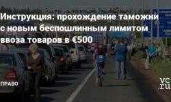 Инструкция: прохождение таможни с новым беспошлинным лимитом ввоза товаров в €500