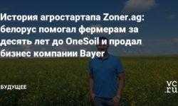 История агростартапа Zoner.ag: белорус помогал фермерам за десять лет до OneSoil и продал бизнес компании Bayer