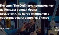 История The Ordinary: программист из Канады создал бренд косметики, но из-за скандалов в соцсетях решил закрыть бизнес