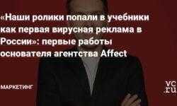 «Наши ролики попали в учебники как первая вирусная реклама в России»: первые работы основателя агентства Affect