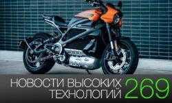 #новости высоких технологий 269 | гибкий смартфон Samsung и электрический Harley-Davidson