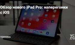 Обзор нового iPad Pro: наперегонки с iOS