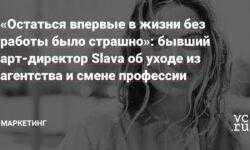 «Остаться впервые в жизни без работы было страшно»: бывший арт-директор Slava об уходе из агентства и смене профессии
