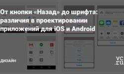 От кнопки «Назад» до шрифта: различия в проектировании приложений для iOS и Android