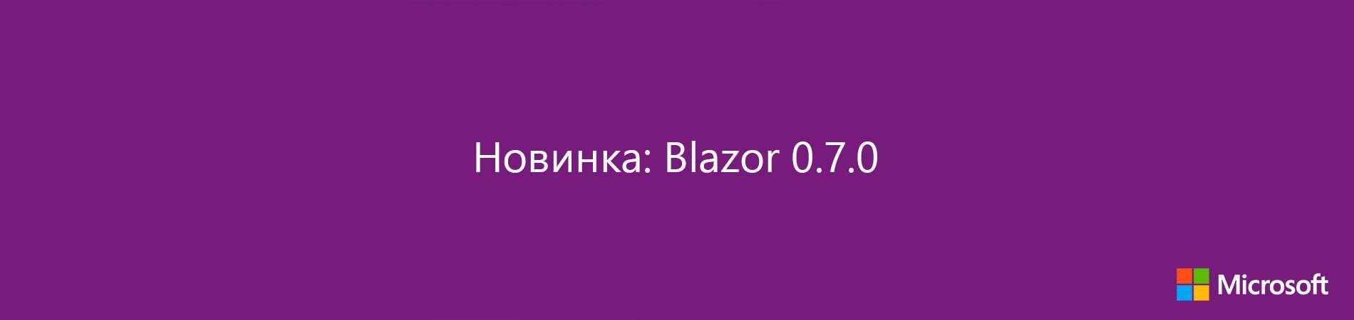 Фото [Перевод] Что нового в Blazor 0.7.0