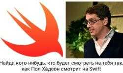«Server-side Swift недооценён»: интервью с Полом Хадсоном