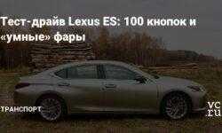 Тест-драйв Lexus ES: 100 кнопок и «умные» фары