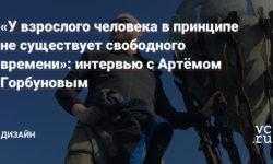 «У взрослого человека в принципе не существует свободного времени»: интервью с Артёмом Горбуновым