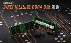 Улучшенный техпроцесс на 20 % увеличит выход памяти DDR4 компании SK Hynix