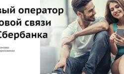 Услуги оператора «СберМобайл» стали доступны в российских регионах