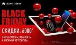 В интернет-магазине Huawei стартовала акция в преддверии «Чёрной пятницы»