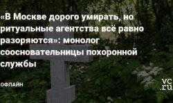 «В Москве дорого умирать, но ритуальные агентства всё равно разоряются»: монолог соосновательницы похоронной службы