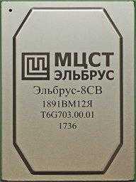 В России построят большой суперкомпьютер на процессорах «Эльбрус»